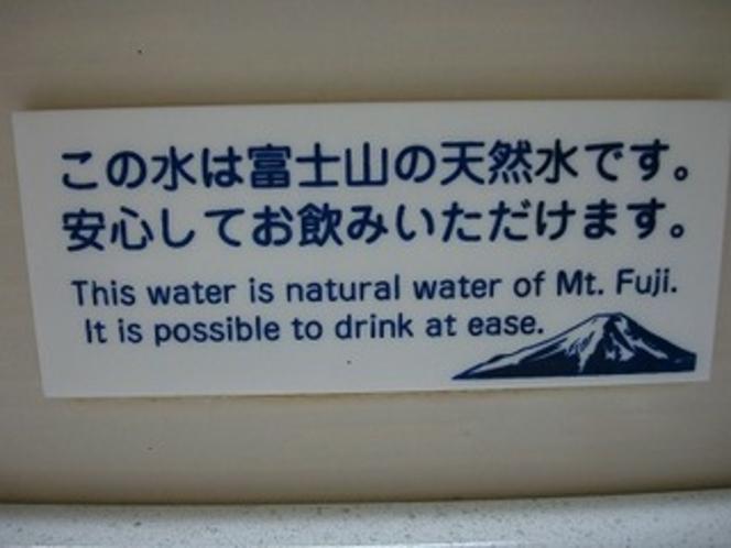 富士山のお水