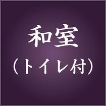 ◇和室(トイレ付)◇