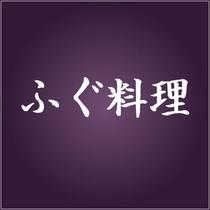 ◇ふぐ料理◇