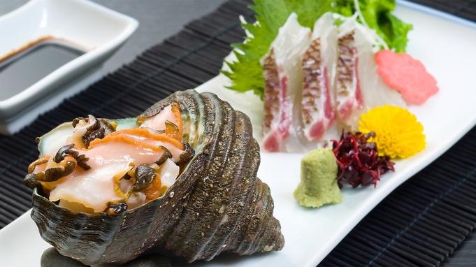 【来島大サザエ懐石★1泊2食】2種の食感を堪能!『造り・壷焼』で旨いトコお届け★来島鯛も楽しめます