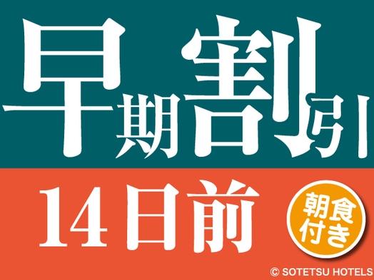 【さき楽】【14日前の予約でお得にステイ】早期割引14 長野駅より徒歩約2分の駅近ホテル(朝食付き)