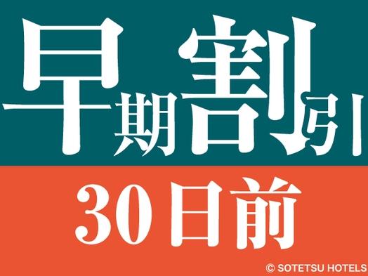 【さき楽】【30日前の予約でお得にステイ】早期割引30 長野駅より徒歩約2分の駅近ホテル(食事なし)