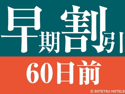 【さき楽】【60日前の予約でお得にステイ】早期割引60 長野駅より徒歩約2分の駅近ホテル(食事なし)
