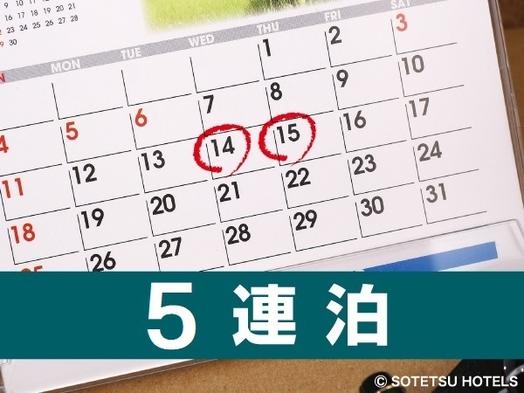 【5泊以上の宿泊がお得!!】連泊割5 長野駅より徒歩約2分の駅近ホテル(食事なし)