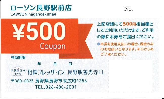 【コンビニクーポン付き】館内1階のローソンで使える♪室数×泊数分500円クーポン付き(食事なし)