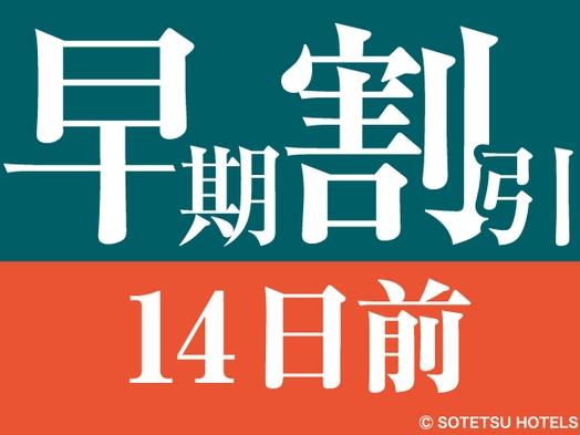 【さき楽】【14日前の予約でお得にステイ】早期割引14 長野駅より徒歩約2分の駅近ホテル(食事なし)