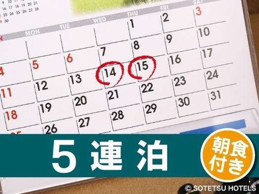 【5泊以上の宿泊がお得!!】連泊割5 長野駅より徒歩約2分の駅近ホテル(朝食付き)