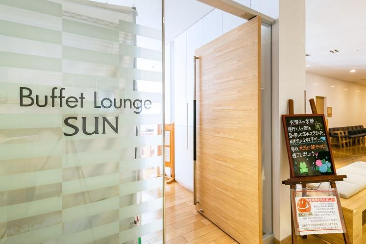 """おはようございます!ご朝食は""""Buffet Lounge SUN""""で"""