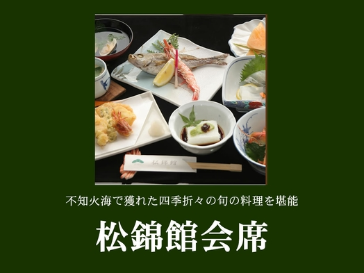 お食事は個室またはお部屋食でおもてなし☆松錦館会席料理プラン(1泊2食付)