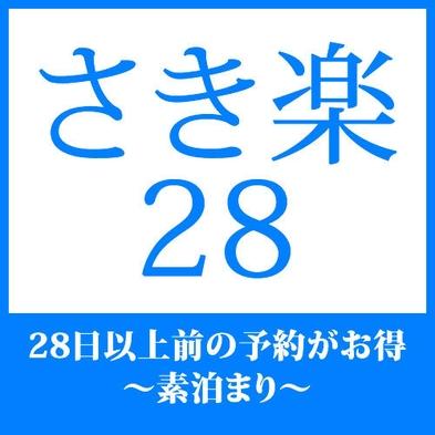 【楽天限定】【さき楽28】事前決済でお得にご宿泊(素泊まり)