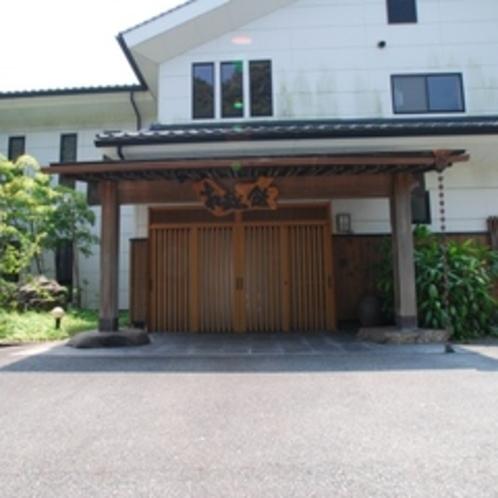 松錦館(正面玄関)