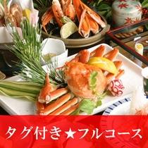 【タグ付★ブランド蟹フルコース】