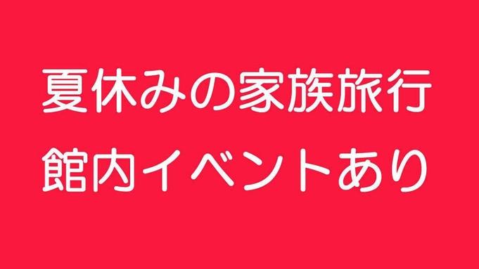 夏休み7/17土〜8/28土♪限定ファミリープラン☆イベントいっぱい&お子様特典あり