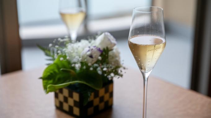 カップル・ご夫婦に♪貸切湯&上層階&スパークリングワインなど4つの特典『二人だけの休日プラン』