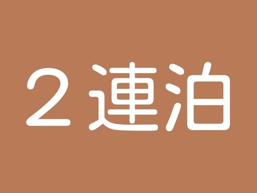 【連泊ECO割】2連泊素泊まりプラン【駐車場無料】【客室清掃なし】