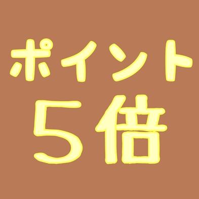 楽天限定【ポイント5倍】お気軽素泊まりプラン