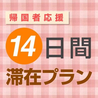 ★【帰国者応援】14日間滞在プラン★禁煙シングル