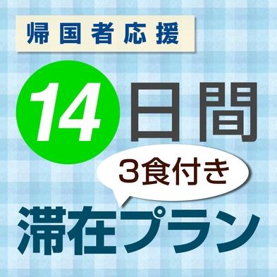 ★【帰国者応援】14日間滞在3食付きプラン★禁煙シングル