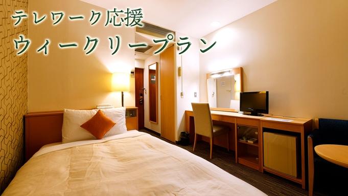【テレワーク応援】ウィークリープラン(5泊6日)(素泊り)