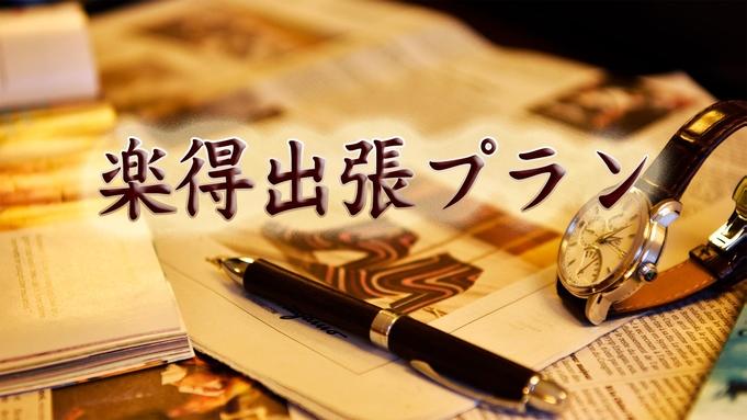 【日曜・祝日限定】楽得出張プラン