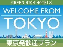 東京発歓迎