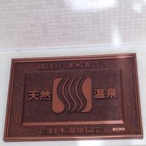 天然温泉★源泉かけ流しのお風呂は、いつまでも入っていたくなります!