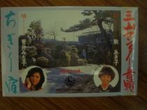 三山センター音頭 ・ ちぎり宿 (カセットテープ)