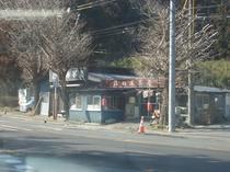 梅の木茶屋  北へ2.2km お車で約5分