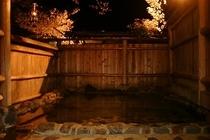 夜桜癒しの湯