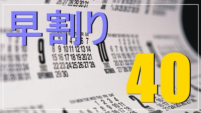 【早割40】早めの予約で賢くお得に旅をしよう!月替わり会席1000円OFF