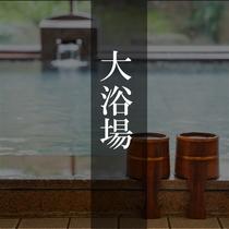 大浴場(大浴場は15:00~翌10:30までご利用いただけます)