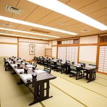 ◆お食事処(宴会場)
