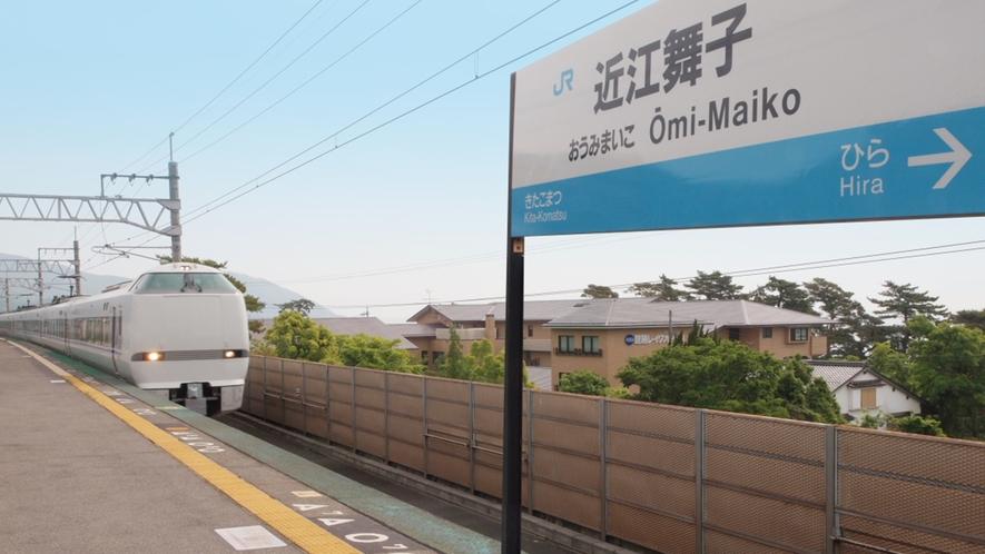*近江舞子駅からすぐに当館がございます。