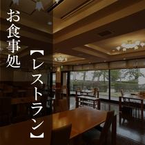 お食事処「レストラン」