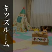 ◆2階「キッズルーム」