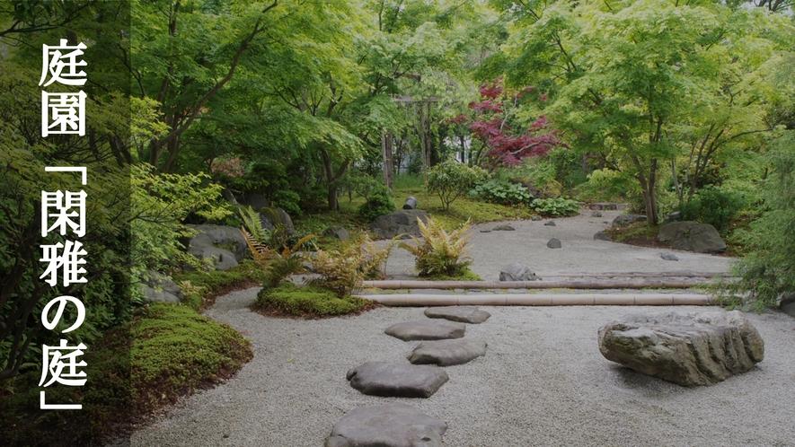 庭園「閑雅の庭」 お気軽に散歩や風景画や写真を撮るのにオススメします。