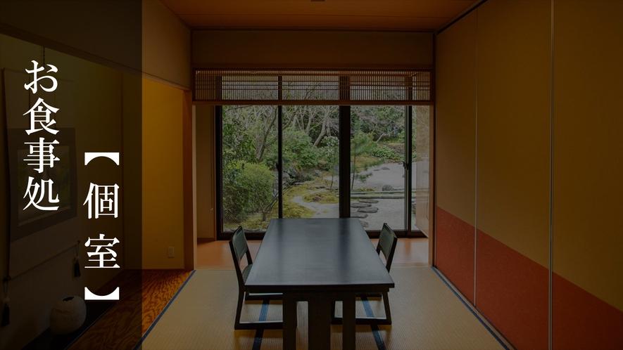 *お食事処「個室」個室でのお食事をご希望のお客様は前日までにお問い合わせ下さい。(別途有料)