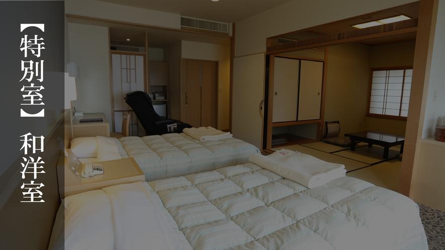 *【特別室・和洋室】