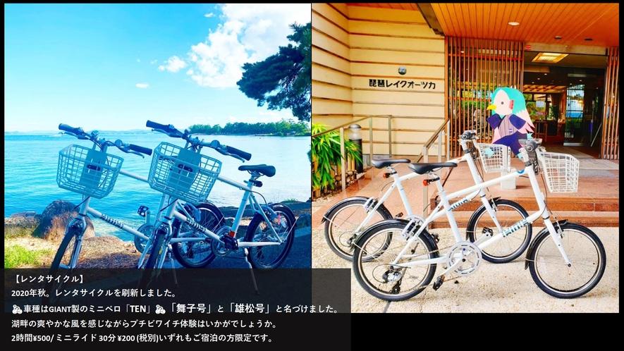 *レンタサイクル(湖畔を気軽にサイクリングできます。お気軽にご利用下さい)