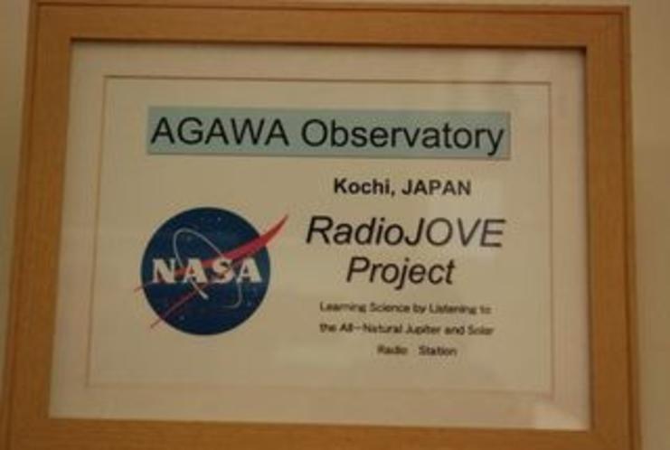 ゆの森から車で10分 しもなの郷は吾川木星電波観測所 NASAの観測所