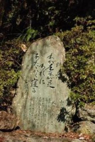 放浪の俳人 山頭火 土居の「安の河原」には 高知県で第1号の句碑が建立