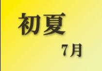仁淀川町~初夏~