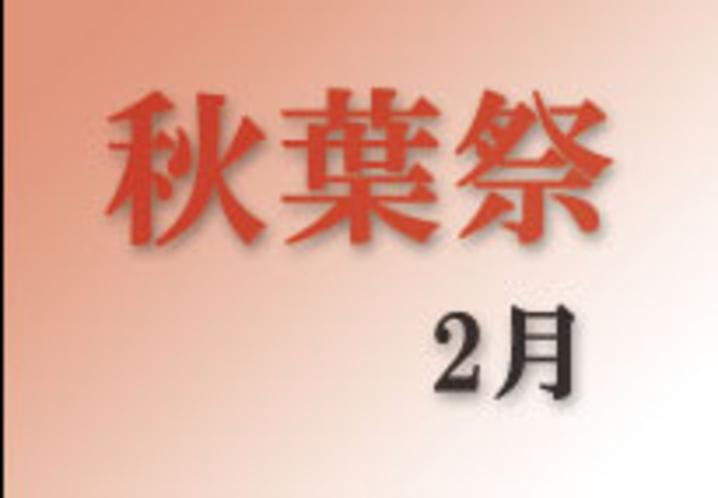 仁淀川町~秋葉祭~