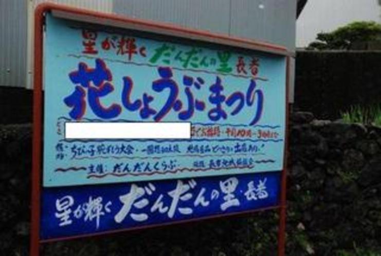 仁淀川町長者地区のダンダン畑を利用して地域活性化 だんだんくらぶ主催の花しょうぶまつり ①