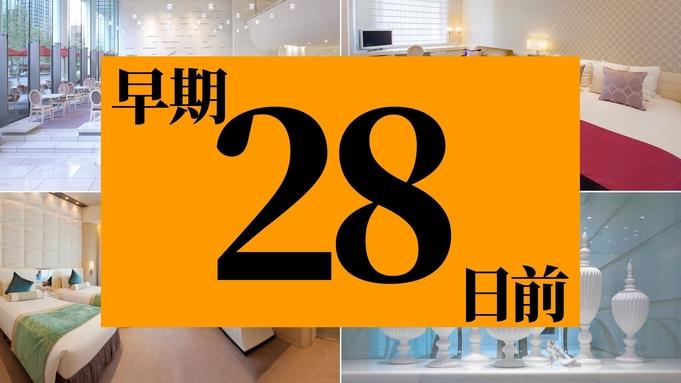 【さき楽 28days】28日前までの早期割引料金 身体に優しい朝食付