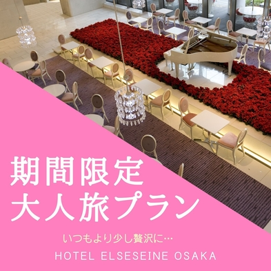 少し贅沢に!大阪大人旅プラン!お部屋は44平米以上!12時チェックアウト特典付 素泊り