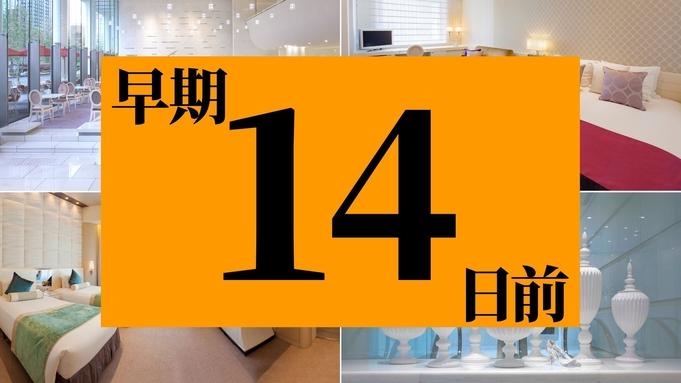【さき楽 14days】14日前までの早期割引料金 素材選びにこだわった朝食付