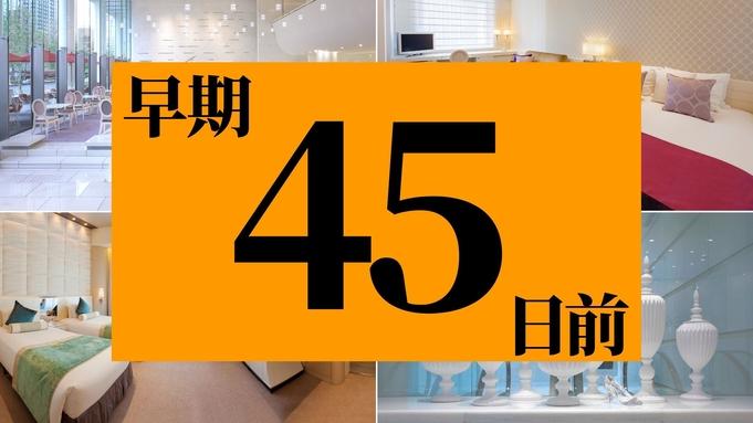 【さき楽 45days】45日前までの早期割引料金 素材選びにこだわった朝食付