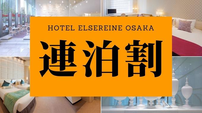 【連泊】大阪満喫!レジャー、大阪旅行に。フラワープールを囲んで食べる身体に優しい朝食付