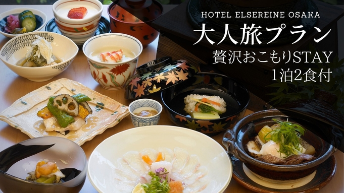 【1泊2食付】豪華会席料理と朝食券が付いた、贅沢おこもりSTAY 最大21時間滞在 大人旅プラン